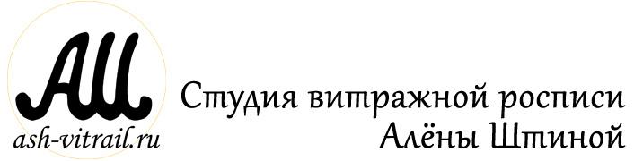 Студия витражной росписи Алёны Штиной
